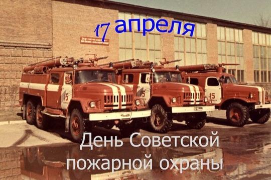 Поздравления советских пожарных