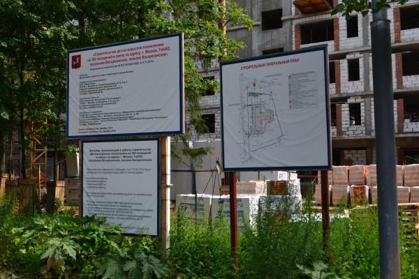 Строительство поликлиники