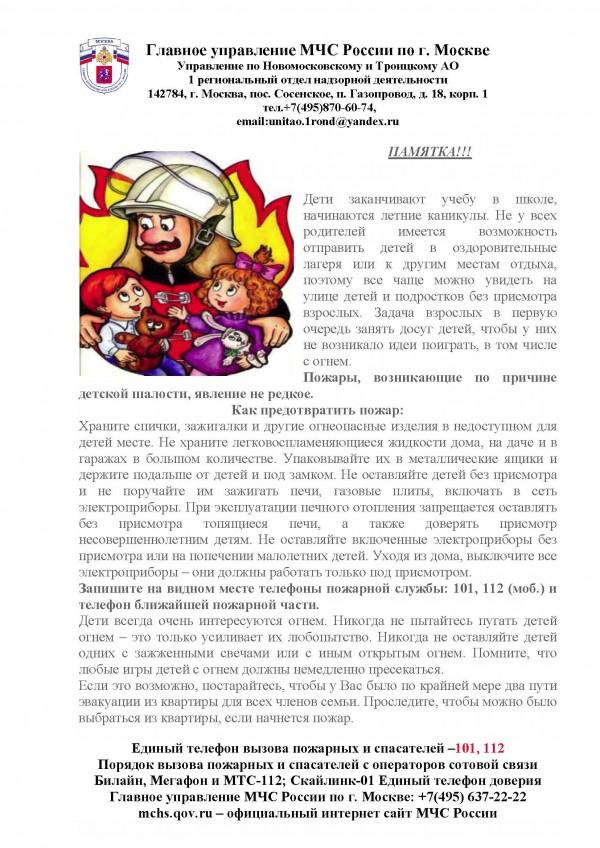 Памятка на 08.09.14г. (1)_Страница_1
