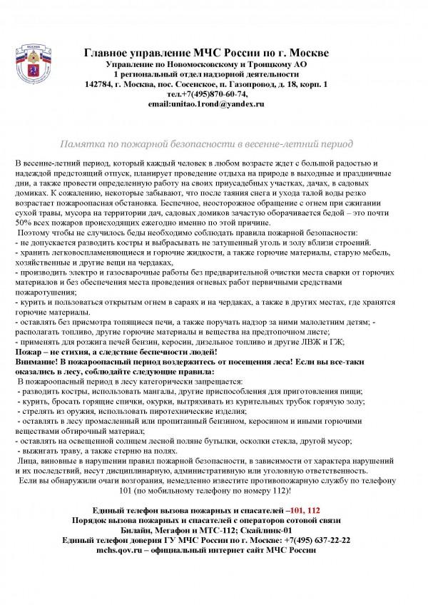 Памятка на 27.04.15г. (1)_Страница_2