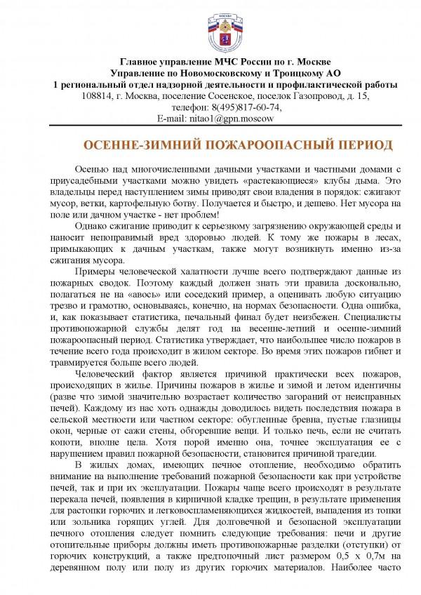 osenne-zimnij-pozaroopasnyj-period_stranica_1