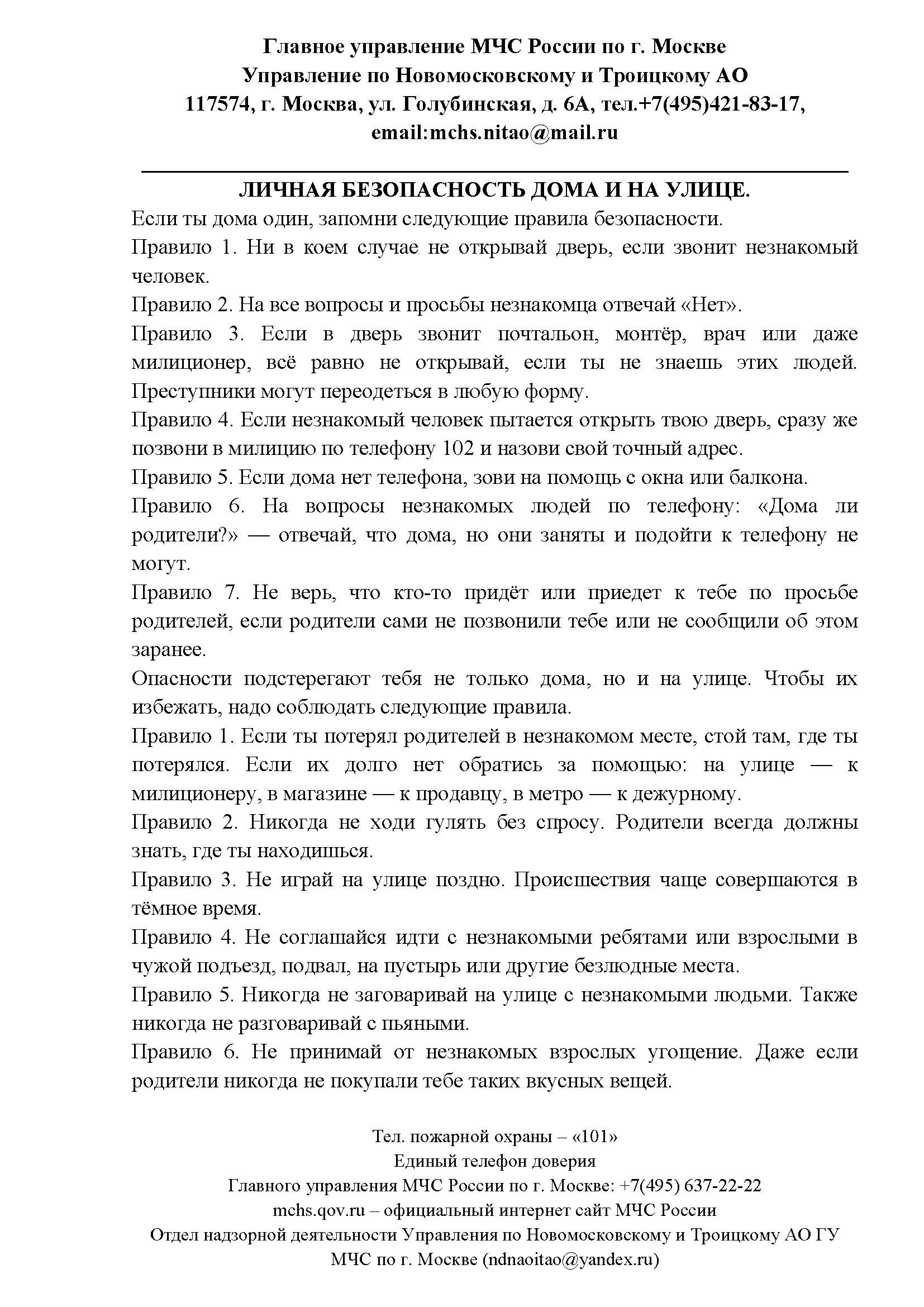 план схема домов поселения воскресенское