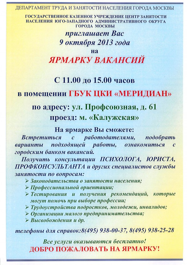 Вакансии в юзао москвы государственные организации