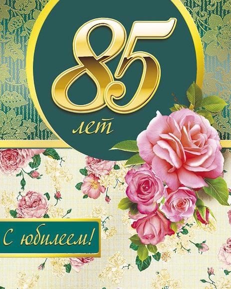 Открытки поздравительные с 85 летием, ракушек бумаги