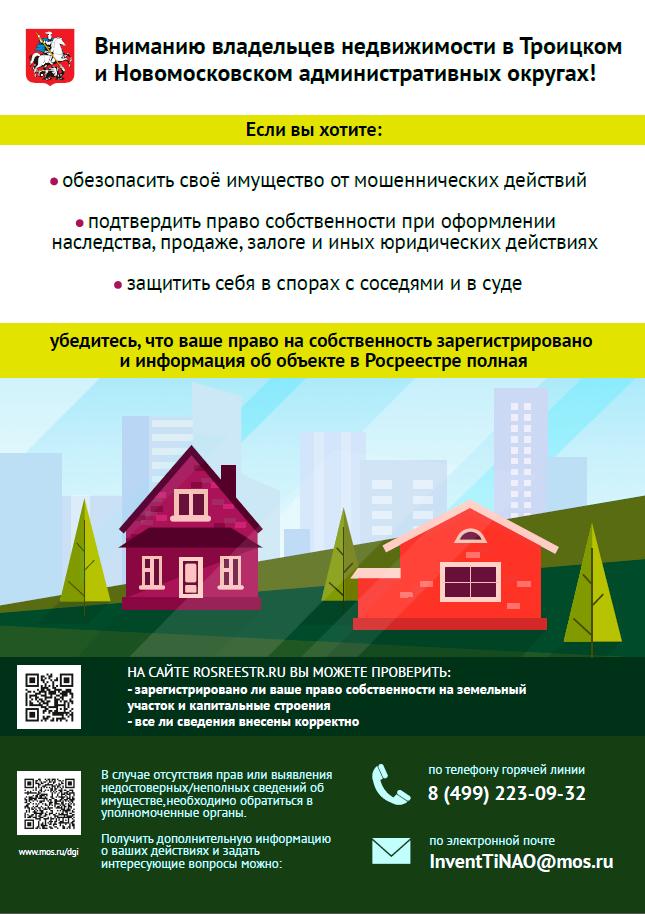 информация по собственникам недвижимости