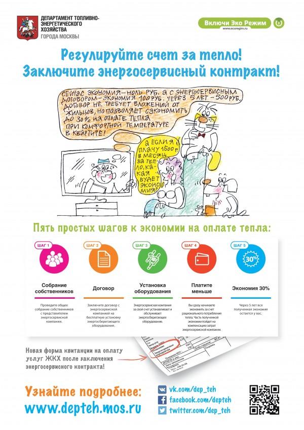 Макет информационного плаката