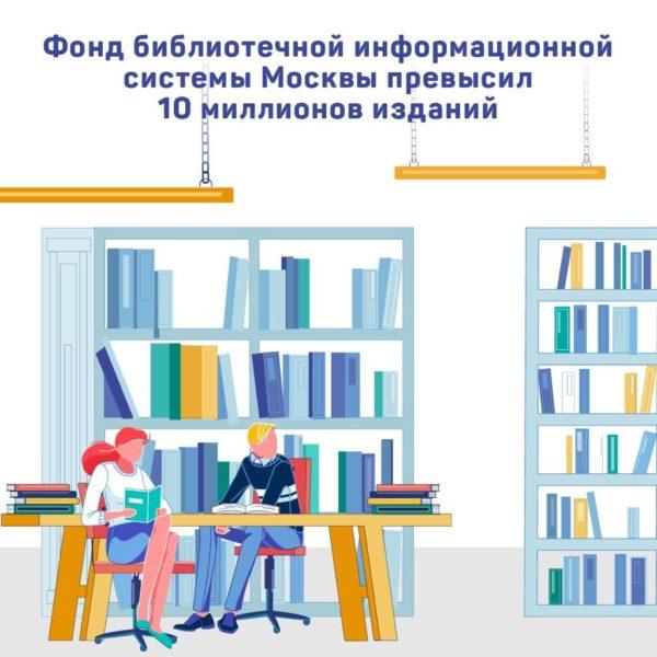 Электронный фонд столичных библиотек составил более 10 миллионов изданий