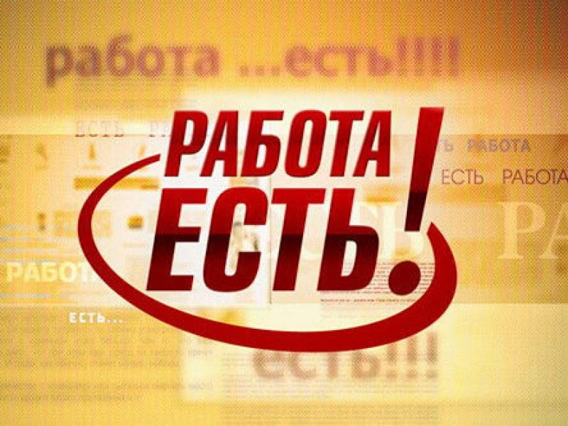 Работа фармацевтом в москве с предоставлением жилья