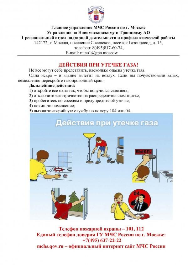 действия при утечке газа