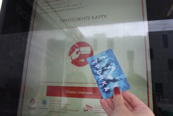 Карты «Тройка» с новым дизайном выпустили в Московском метро. Фото: архив