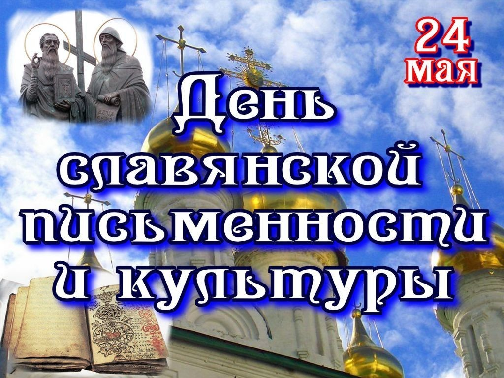 Открытки с праздником славянской письменности