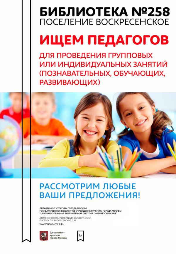 важно иркутск вакансии педагог английского адаптирована