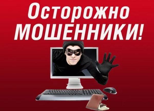 """Полиция предупреждает — не верьте """"телефонным мошенникам"""""""