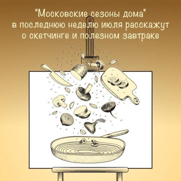 Организаторы фестиваля «Московские сезоны дома» представили онлайн-программу мероприятий