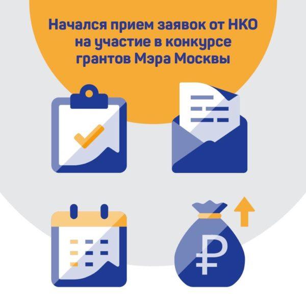 Власти Москвы начали прием заявок на конкурс грантов