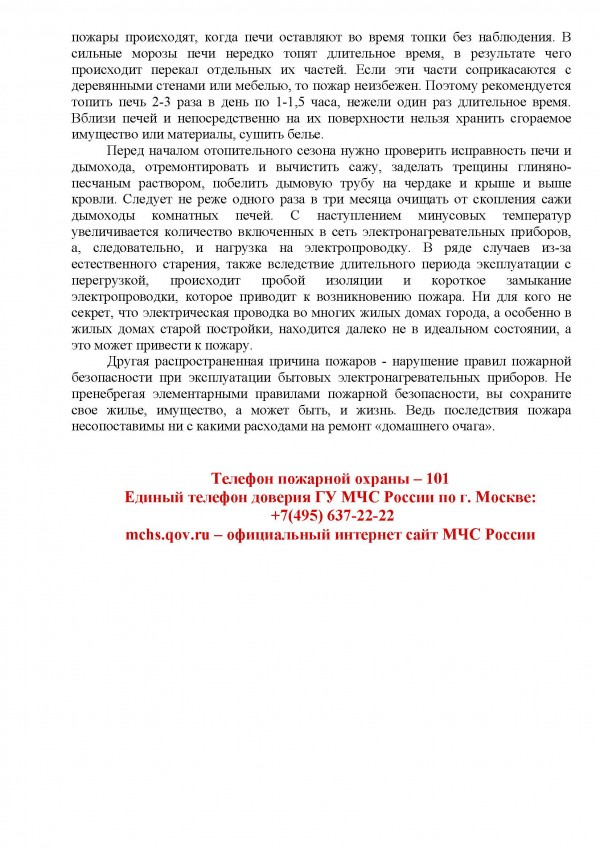 osenne-zimnij-pozaroopasnyj-period_stranica_2
