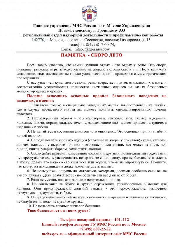 памятка СКОРО ЛЕТО