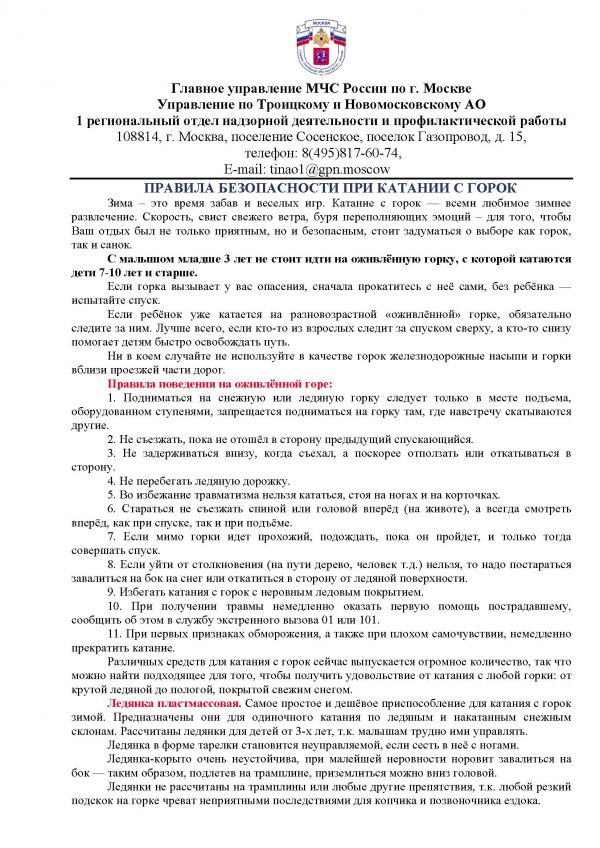 правила безопасности при катании с горок_Страница_1