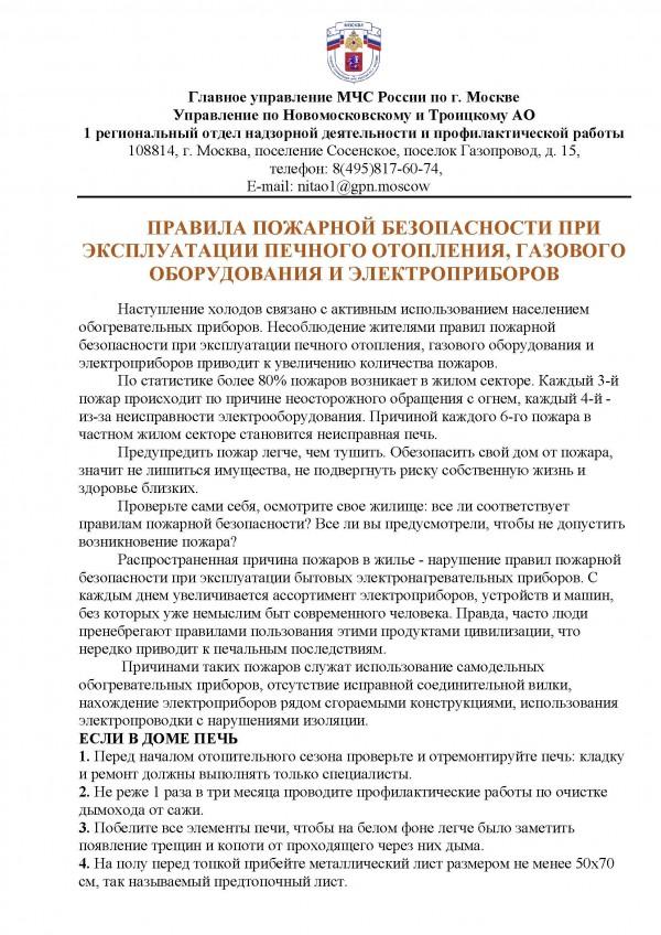 pravila-pri-ekspluatacii_stranica_1