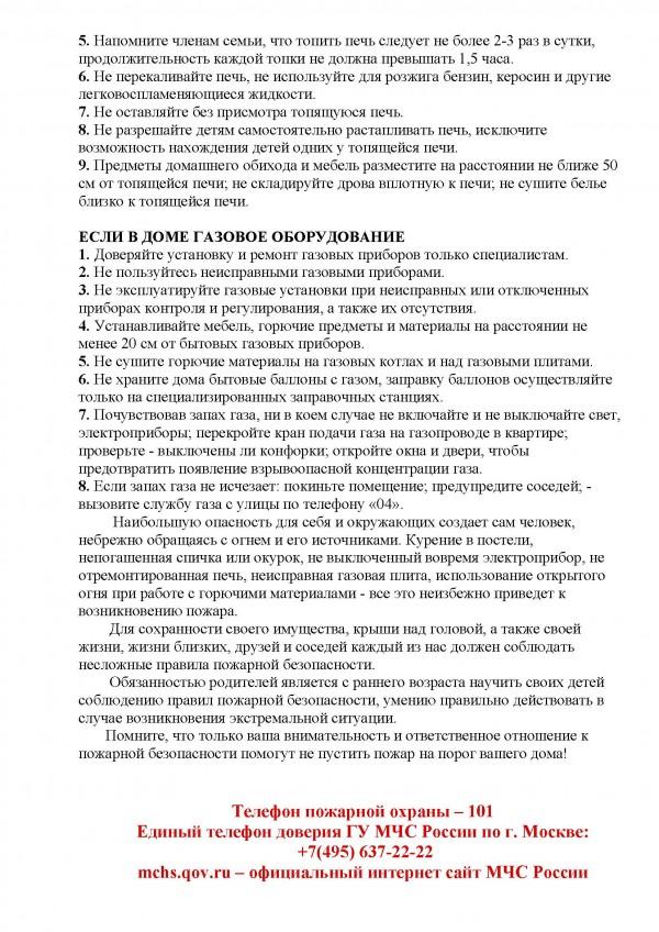 pravila-pri-ekspluatacii_stranica_2